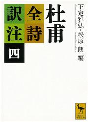 杜甫全詩訳注 4 冊セット最新刊まで 漫画
