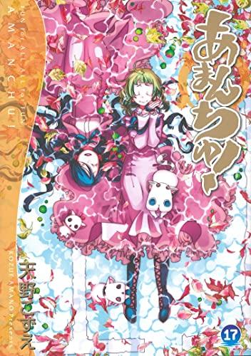あまんちゅ!(1-14巻 最新刊) 漫画