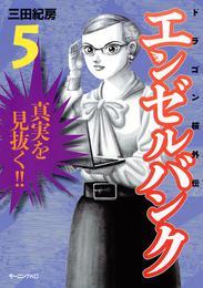 エンゼルバンク ドラゴン桜外伝(5) 漫画