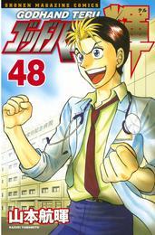 ゴッドハンド輝(48) 漫画