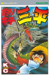 釣りキチ三平(44) 漫画