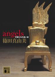 angels 天使たちの長い夜 漫画