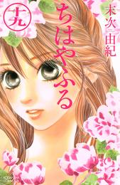 ちはやふる(19) 漫画