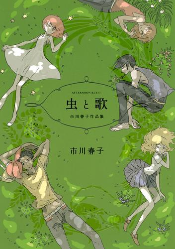 虫と歌 市川春子作品集 漫画
