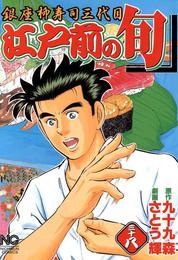 江戸前の旬 38 漫画