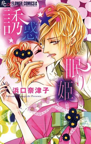 誘惑☆眠り姫 漫画