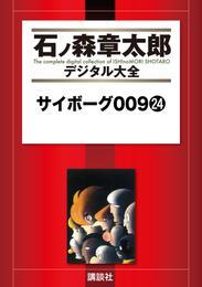 サイボーグ009(24) 漫画
