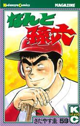 なんと孫六(59) 漫画