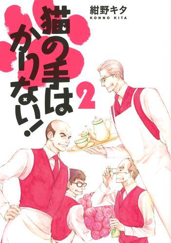 猫の手はかりない! (2) 漫画