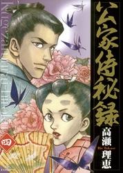 公家侍秘録(4) 漫画