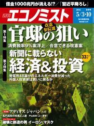 週刊エコノミスト (シュウカンエコノミスト) 2016年05月10日号 漫画