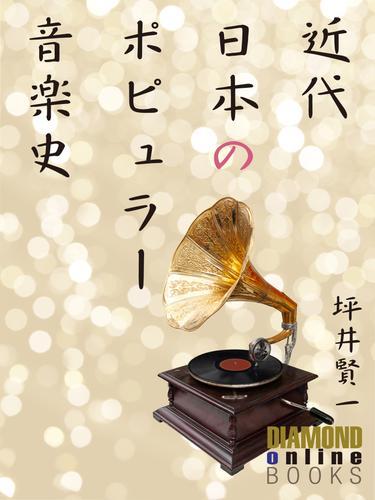 近代日本のポピュラー音楽史 漫画