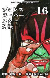 プロレススーパースター列伝【デジタルリマスター】 16 漫画