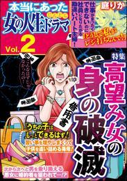 本当にあった女の人生ドラマ高望み女の身の破滅 Vol.2 漫画