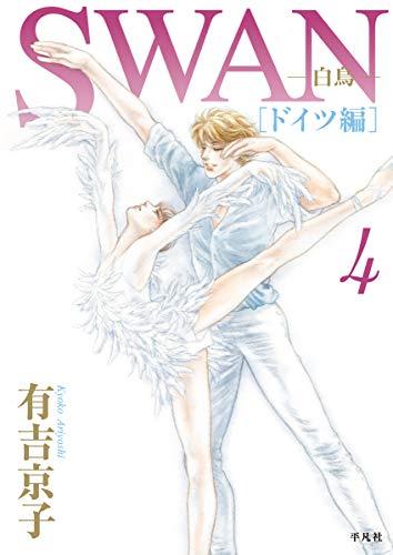 SWAN -白鳥- ドイツ編 漫画