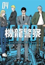 機龍警察 (1巻 最新刊)