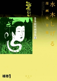 水木しげる漫画大全集補巻(1) 媒体別妖怪画報集I