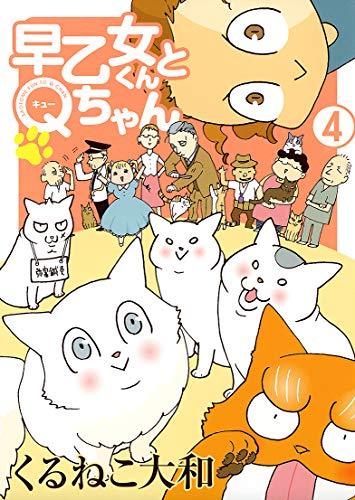 早乙女くんとQちゃん (1-2巻 最新刊)