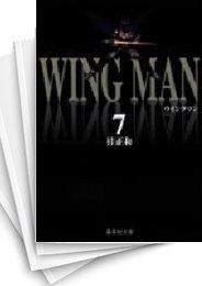 【中古】ウイングマン [文庫版] (1-7巻) 漫画