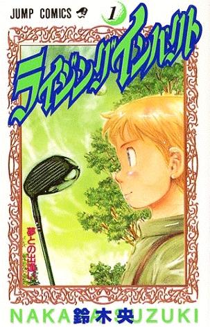 ライジングインパクト (1-17巻 全巻) 漫画