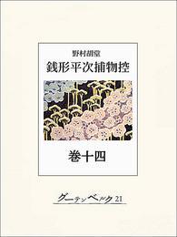 銭形平次捕物控 巻十四 漫画