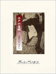 江戸の盗賊(二)鳶魚江戸ばなし 漫画