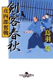 剣客春秋 彦四郎奮戦 漫画