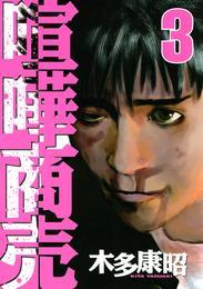 喧嘩商売(3) 漫画