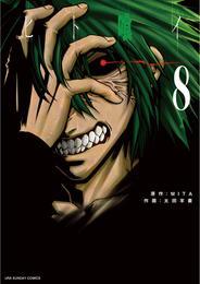 ヒト喰イ(8) 漫画