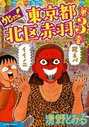 ウヒョッ!東京都北区赤羽 3巻 漫画