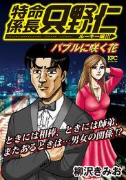 極厚 特命係長 只野仁 ルーキー編(6) 漫画