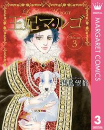 王妃マルゴ -La Reine Margot- 3 漫画
