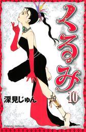 くるみ(10) 漫画