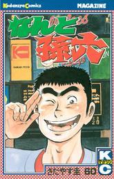 なんと孫六(60) 漫画