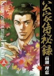 公家侍秘録(5) 漫画