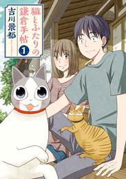 猫とふたりの鎌倉手帖 1巻 漫画