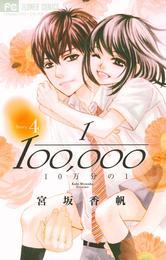 10万分の1(4) 漫画