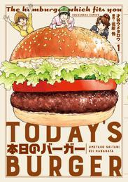 本日のバーガー 1巻 漫画