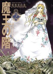 魔王の階(2) 漫画