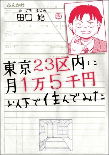 東京23区内に月1万5千円以下で住んでみた 漫画