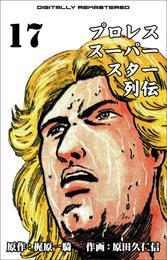 プロレススーパースター列伝【デジタルリマスター】 17 漫画