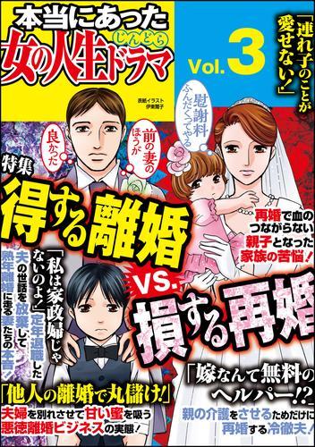 本当にあった女の人生ドラマ得する離婚VS.損する再婚 Vol. 漫画