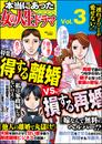 本当にあった女の人生ドラマ得する離婚VS.損する再婚 Vol.3 漫画