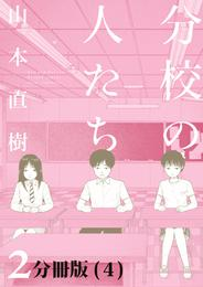 分校の人たち 2 【分冊版 4 】 漫画
