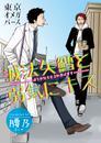 滅法矢鱈と弱気にキス(3)-1 漫画
