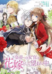 皇帝つき女官は花嫁として望まれ中 連載版 22 冊セット 最新刊まで