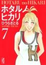 ホタルノヒカリ [文庫版] 漫画