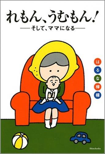 れもん、うむもん! ――そして、ママになる―― 漫画