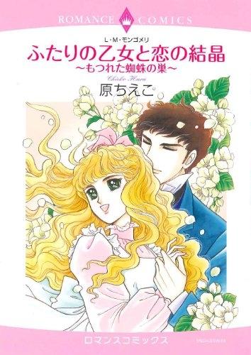 ふたりの乙女と恋の結晶〜もつれた蜘蛛の巣〜 漫画
