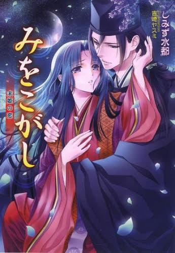 【ライトノベル】みをこがし―末姫の恋 漫画